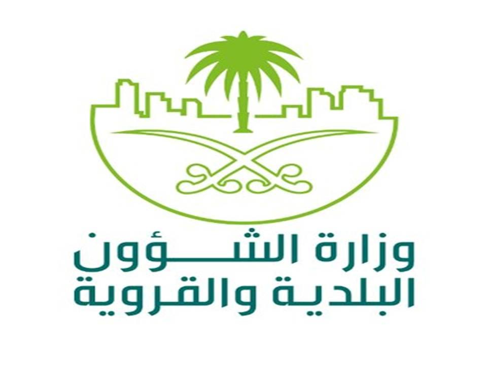 وزارة الشؤون البلدية والقروية تجند أكثر من 23 ألف موظف لخدمة الحجيج وتعتمد خطة النظافة العامة صحيفة هام الإلكترونية Ham News